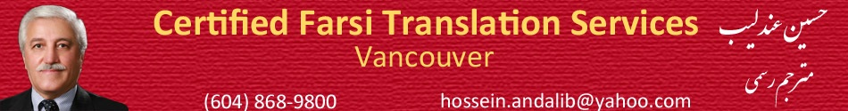 Certified Farsi Translation Services Vancouver